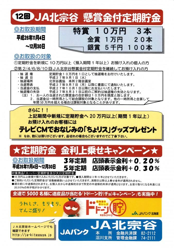 第12回 JA北宗谷懸賞金付定期貯金キャンペーン