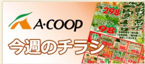 Aコープとよとみ店特売チラシのご紹介!