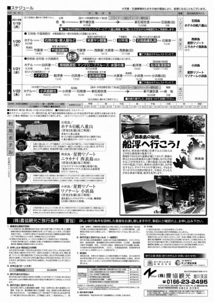 「沖縄5島めぐり4日間の旅」のご案内