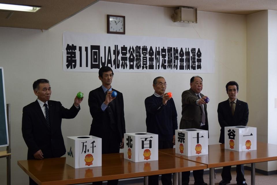 第11回JA北宗谷懸賞金付定期貯金抽選会
