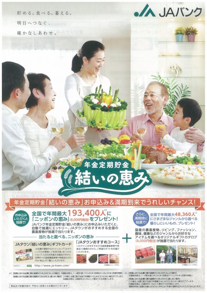 "JAバンク年金定期貯金キャンペーン ""結いの恵み"""