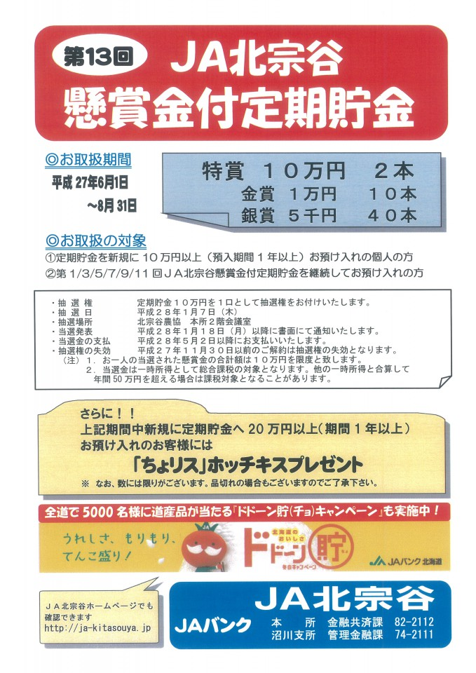 第13回 JA北宗谷懸賞金付定期貯金キャンペーン