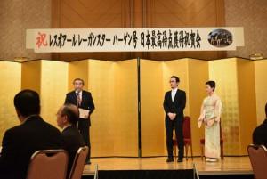 レスポアール レーガンスター ハーゲン号日本最高得点獲得祝賀会