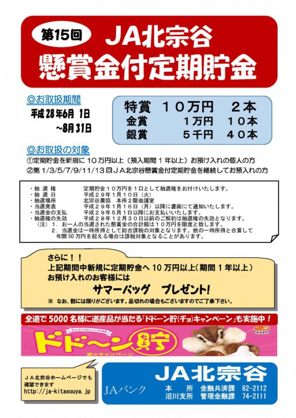 JAバンク 夏の定期貯金キャンペーン実施中!