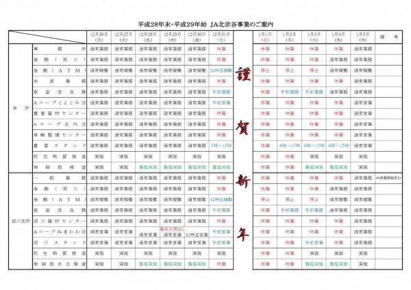 h28%e5%b9%b4%e6%9c%ab%e5%b9%b4%e5%a7%8b%e5%96%b6%e6%a5%ad%e6%a1%88%e5%86%85hp