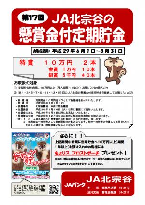 第17回 JA北宗谷懸賞金付定期貯金キャンペーン