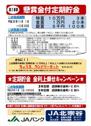 第18回 JA北宗谷懸賞金付定期貯金キャンペーン