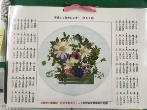 世界に一つだけの押し花カレンダーを頂きました!!