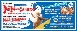 第19回JA北宗谷懸賞金付定期貯金キャンペーン