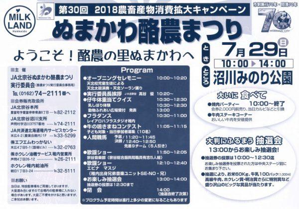 第30回 ぬまかわ酪農祭り人間ばん馬チーム募集!!