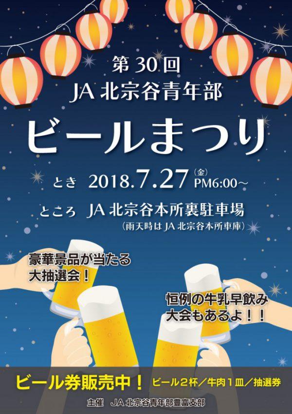 第30回 青年部ビールまつり開催のお知らせ