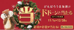 第20回 JA北宗谷懸賞金付定期貯金キャンペーン